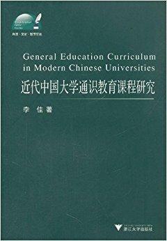 近代中国大学通识教育课程研究