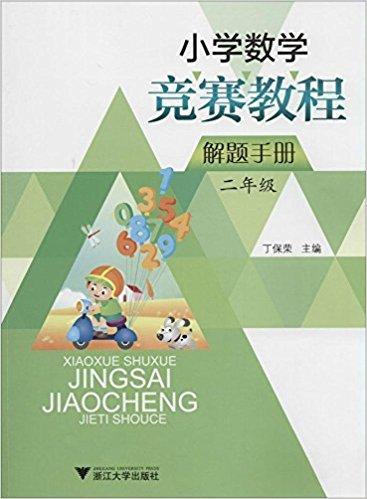 小学数学竞赛教程解题手册:2年级