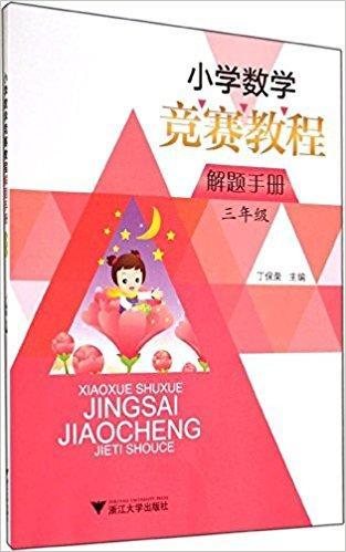 小学数学竞赛教程解题手册(三年级)