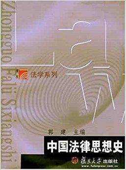 中国法律思想史