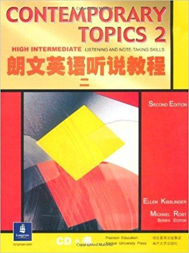 朗文英语听说教程2(附CD光盘3张)