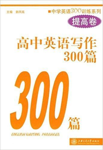 中学英语300训练系列?高中英语写作300篇(提高卷)