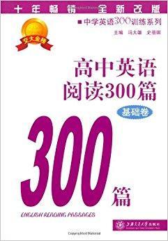 中学英语300训练系列?高中英语阅读300篇(基础卷)