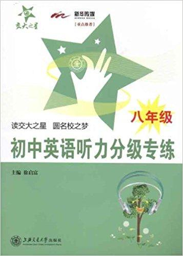 交大之星?初中英语听力分级专练(8年级)(附mp3光盘1张)