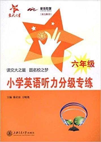 交大之星?小学英语听力分级专练(6年级)(附mp3光盘1张)