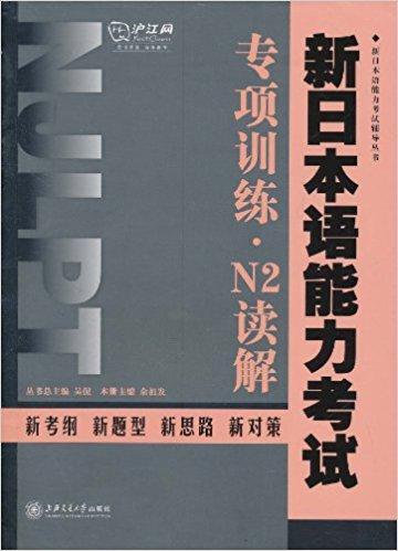 新日本语能力考试专项训练?N2读解