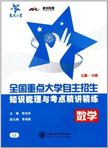 交大之星·全国重点大学自主招生知识梳理与考点精讲精练:数学(高1-高3)