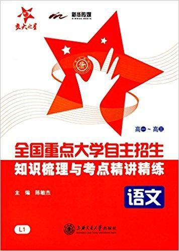 交大之星·全国重点大学自主招生知识梳理与考点精讲精练:语文(高一-高三)