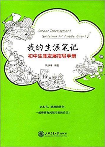 我的生涯笔记:初中生涯发展指导手册