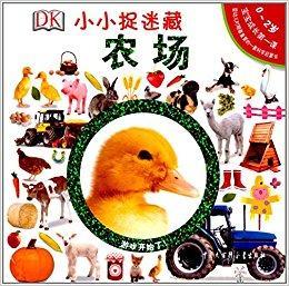 DK小小捉迷藏:农场(0-2岁)
