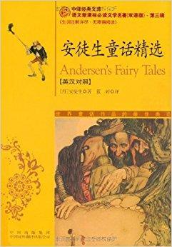 安徒生童话精选(英汉对照语文新课标必读文学名著双语版)
