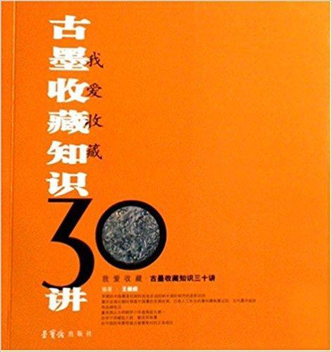 古墨收藏知识30讲