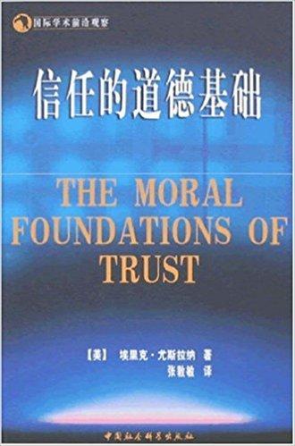信任的道德基础