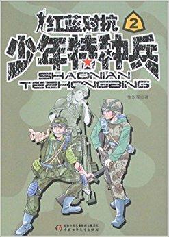少年特种兵2:红蓝对抗