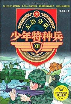 少年特种兵12:无影分队