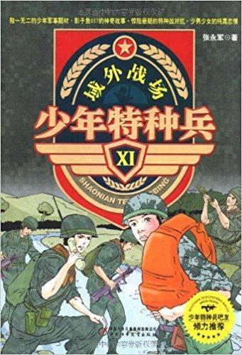 少年特种兵11:域外战场