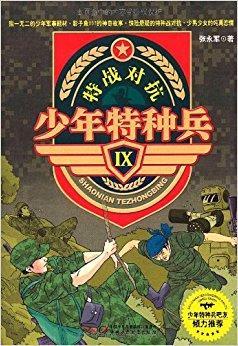 少年特种兵9:特战对抗