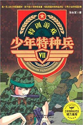 少年特种兵(7):特训游戏