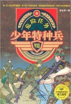 少年特种兵8:危险任务