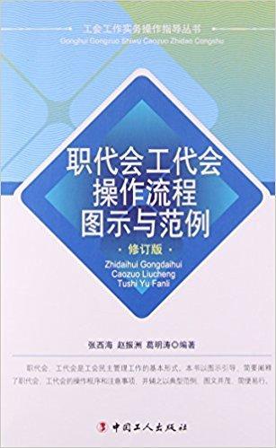 职代会工代会操作流程图示与范例(修订版)