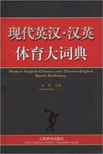 现代英汉?汉英体育大词典