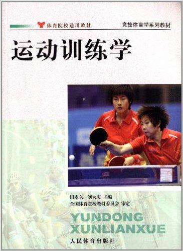 体育院校通用教材·竞技体育学系列教材:运动训练学