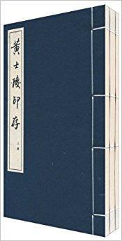 黄士陵印存(套装共3册)