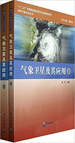 气象卫星及其应用(套装共2册)