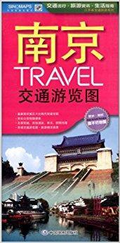南京交通游览图