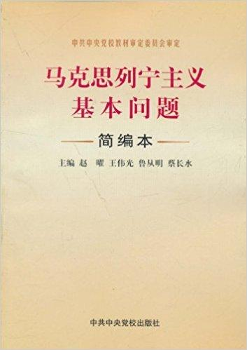 马克思列宁主义基本问题(简编本)