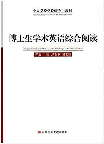 中央党校学位研究生教材:博士生学术英语综合阅读