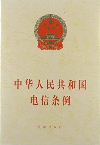中华人民共和国电信条例