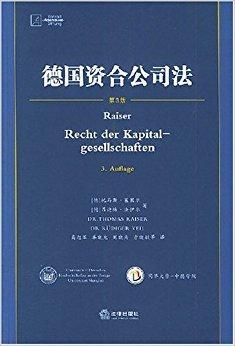 德国资合公司法(第3版)