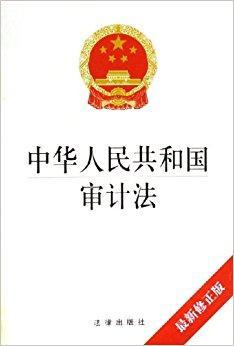 中华人民共和国审计法(最新修正版)