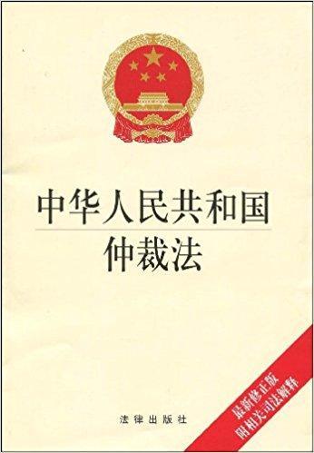 中华人民共和国仲裁法(最新修正版)(含相关司法解释)