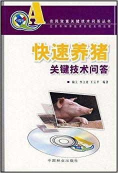 快速养猪关键技术问答(附光盘)