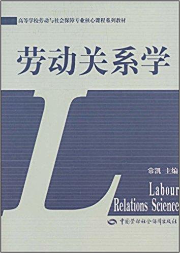高等学校劳动和社会保障专业核心课程系列教材?劳动关系学