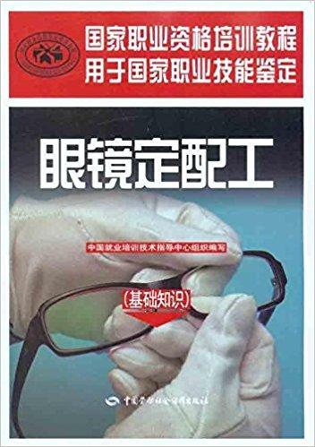 眼镜定配工(基础知识)