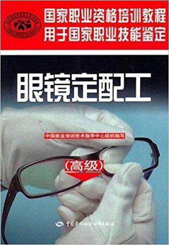高级用于国家职业技能鉴定国家职业资格培训教程:眼镜定配工