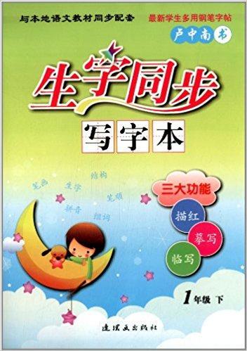 生字同步写字本(1年级下册)
