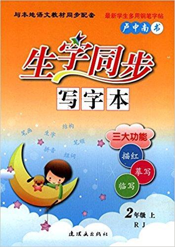 生字同步写字本:2年级(上)(人教版)
