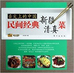 舌尖上的中国:民间经典新疆、清真菜