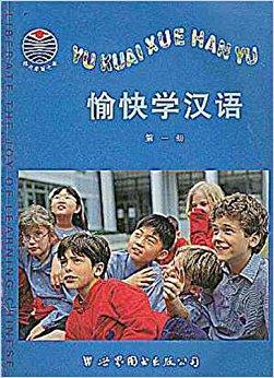愉快学汉语(第1册)