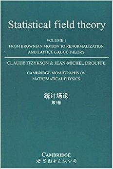 统计场论(第1卷)