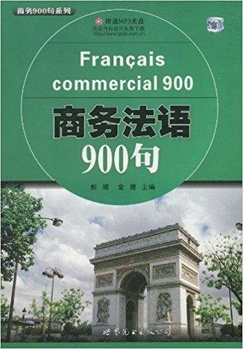 商务法语900句(附MP3光盘1张)