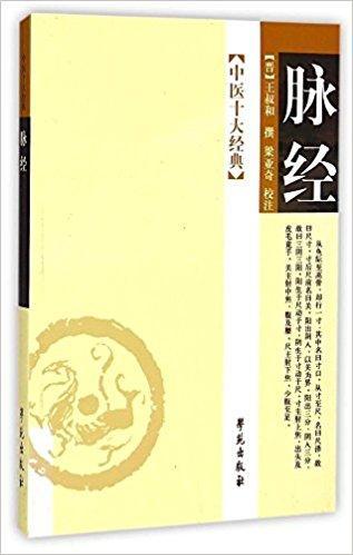 中医十大经典:脉经