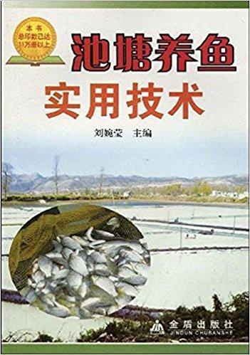 池塘养鱼实用技术