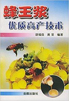蜂王浆优质高产技术