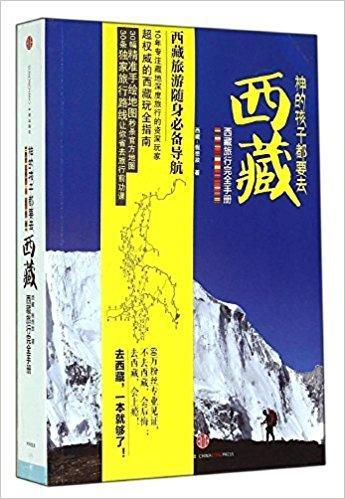 神的孩子都要去西藏:西藏旅行完全手册