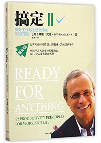 搞定(Ⅱ提升工作与生活效率的52项原则最新版)
